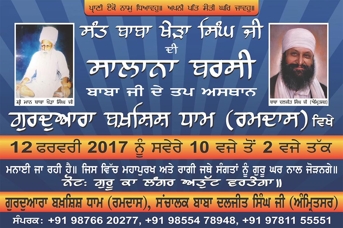Sant Samagam at Gurdwara Bakhshish Dham, Ramdas on 12th Feb 2017