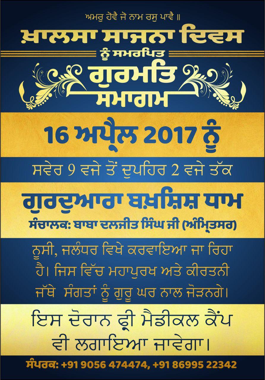 Sant Samagam at Gurdwara Bakhshish Dham, Nussi Jalandhar on 16th April 2017