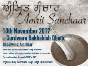 Amrit Sanchar