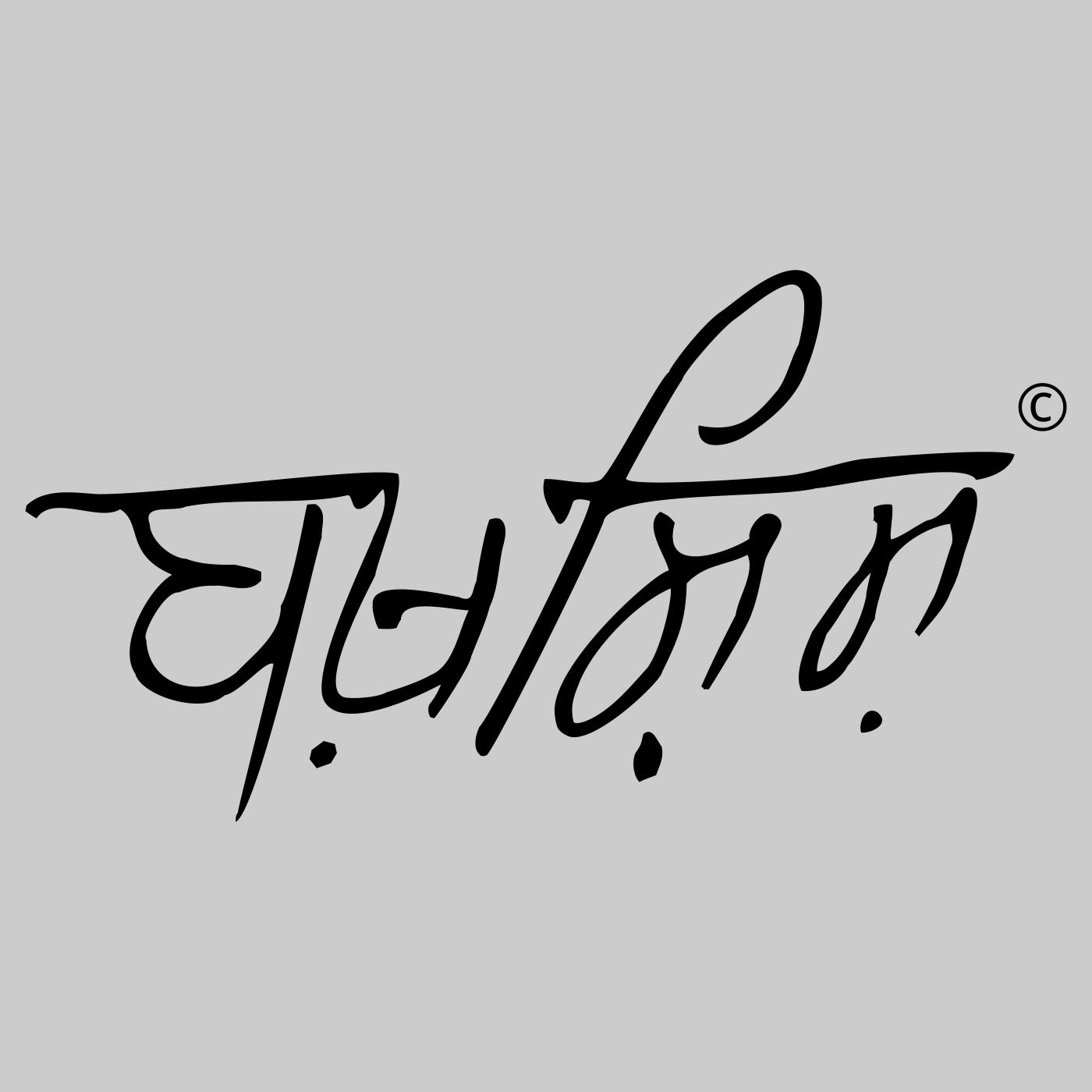 Home » Bakhshish DhamBakhshish Dham