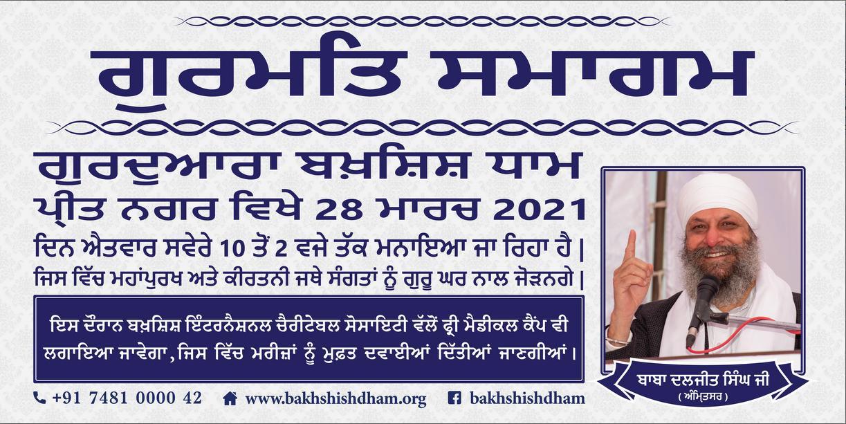 2021: Gurmat Samagam Preet Nagar